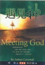 meeting_god