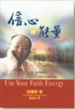 use your faith energy